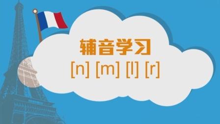 零基础法语入门, 10分钟带你彻底学会法语辅音音素, 简单易学
