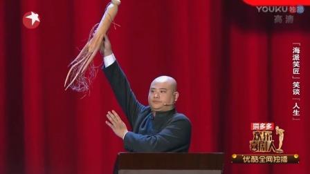 欢乐喜剧人:郭德纲冯小刚力捧!他的海派清口,说的比周立波好?