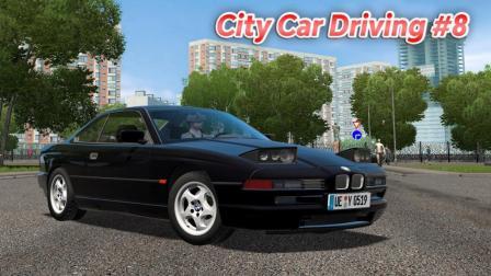 城市汽车驾驶 #8: 经典双门跑车 宝马8系 850CSi | City Car Driving