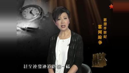 香港故事【恩怨半世紀 霍何紛爭】霍英東何鴻燊同台互懟常陷尷尬 |粵語版