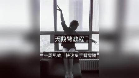 美拍视频: 天鹅臂教程#运动#