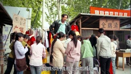 农村小伙集市上摆摊,大妈哄抢,全是城里最时尚的衣服,太好笑了