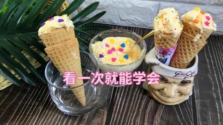 美拍视频: 芒果味冰淇淋教程