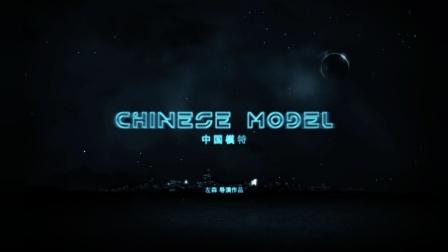 中国模特Chinese Model