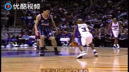 姚明初入NBA比赛时自己都能摔倒,所有人都在嘲笑他不被看好
