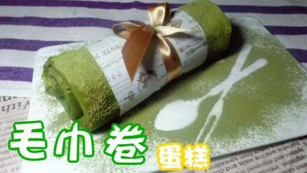 美拍视频: 网红抹茶毛巾卷蛋糕教程