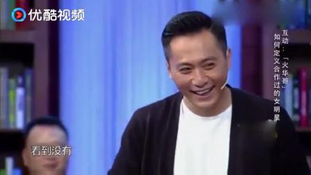 《金星秀》刘烨:周迅可以喝酒,赵薇能当哥们,最想保护章子怡!