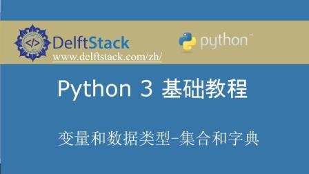 Python 3 基础教程 4 - 变量和数据类型(列表和字典)