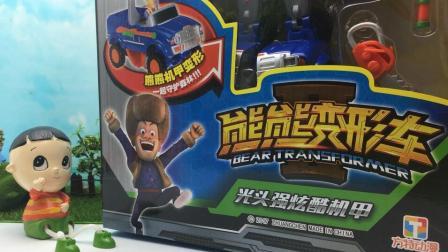 百变熊出没玩具 大头儿子玩具拆箱熊熊变形车光头强机甲