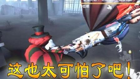 第五人格: 小丑竟然拿着医生当武器? 求生者们吓得撒腿就跑!