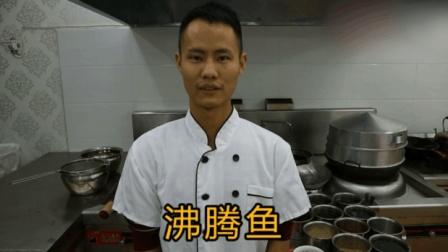 """大厨教你一道: """"沸腾鱼""""饭店新做法, 年味硬菜, 味一流, 可收藏"""