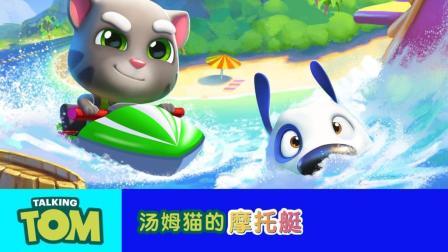 汤姆猫家族游戏系列 - 汤姆猫的摩托艇玩法教学1