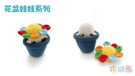 [257-4]巧织馆-花盆娃娃系列(向日葵)编织款式大全07月13日更新