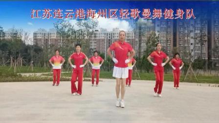 莎啦啦快乐舞步健身操第七套第2节 北江美 表演: 江苏连云港海州区轻歌曼舞健身队