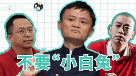 """马云周鸿祎支招裁员: 首刀就是""""小白兔员工"""""""