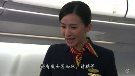 飞机上遇到最难搞的乘客,所有空姐都害怕,只有乘务长能搞定!