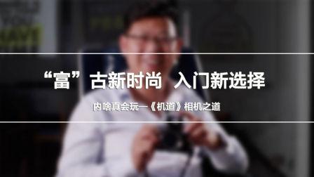 """""""富""""古新时尚  入门新选择 《机道》第56期 内啥真会玩"""