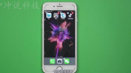 苹果手机图标还能隐藏, 只需手这么一按, 1秒教你如何设置