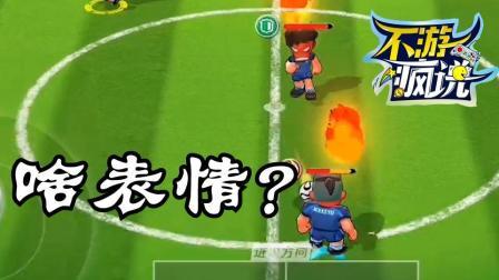 【不游疯说8】足球游戏国产手游化, 蹭世界杯热度蹭破头?