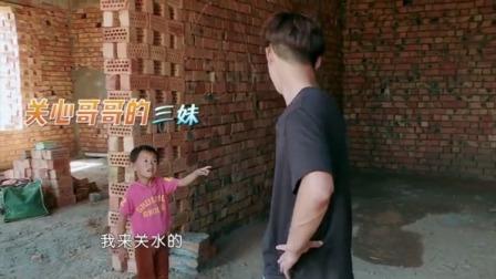 变形计:小妹着急跟城市哥哥说脏水不能喝,哥哥耐心陪她!太温馨