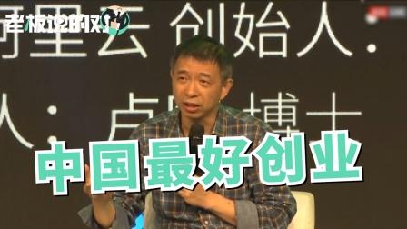 """阿里王坚:中国是""""世界最好创业之地"""""""