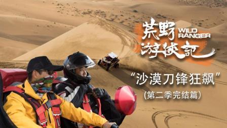 《荒野游侠记》第二季完结篇: 沙漠刀锋狂飙
