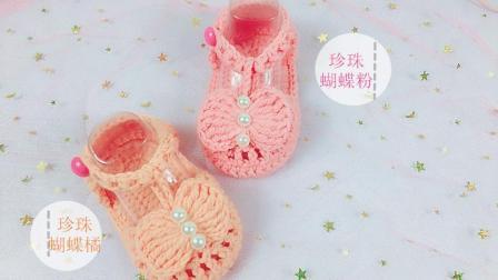 【芸妈手作A60】珍珠蝴蝶宝宝毛线鞋钩针毛线鞋鞋子新手钩鞋子教程好看的编织视频