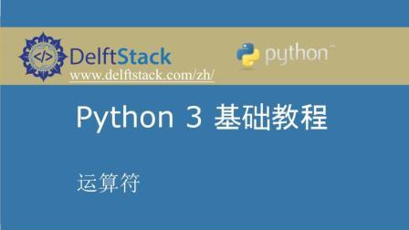 Python 3 基础教程 5 - 运算符