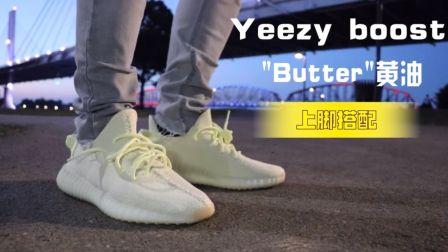 Yeezy boost 350 v2黄油侃爷椰子Butter开箱上脚搭配