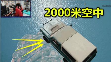 绝地求生: 当吉普车从2000米空中, 垂直下落, 能把地面砸穿吗?