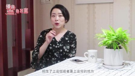 """播音主持教程: 21天教你学会普通话——分辨平翘舌音的""""制胜法宝"""""""