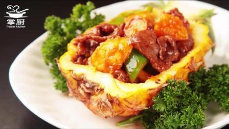 夏天牛肉怎么炒才好吃? 山楂菠萝炒牛肉给你一个满意的答案!