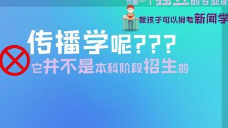 张雪峰讲志愿填报: 报新闻学, 学新闻, 以后就是当记者? 里头的门道多着呢!