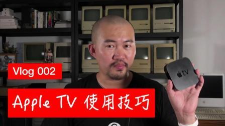 EasytimeTV Vlog-002 Apple TV 使用技巧