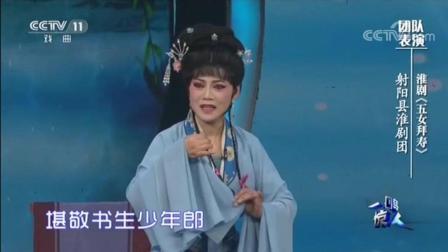 淮剧《五女拜寿》选段, 表演射阳县淮剧团翟学凡、吉海燕