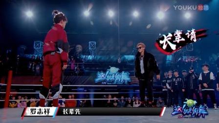 这!就是街舞:易烊千玺和罗志祥酷酷的上台,结果画风转变!