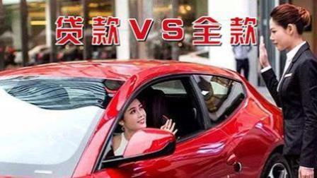 全款购车和分期购车哪个更划算, 土豪就不用算了