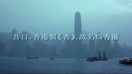 """旺角黑夜:香港为什么叫香港?原来香港以前制作""""香""""所以叫香港"""