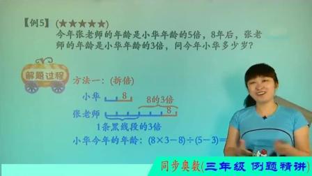小学三年级数学 例19-5 年龄问题 小学奥数题型及答案 讲解中 关注免费