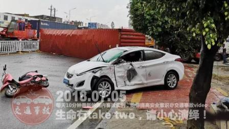 交通事故合集20180705: 每天10分钟车祸实例, 助你提高安全意识
