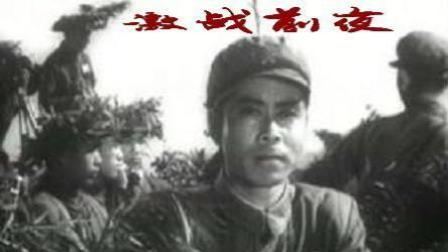 激战前夜 - 老电影(1957)