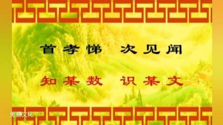 《三字经》全文(朗诵跟读), 珍藏转发【国学经典】, 不要丢了