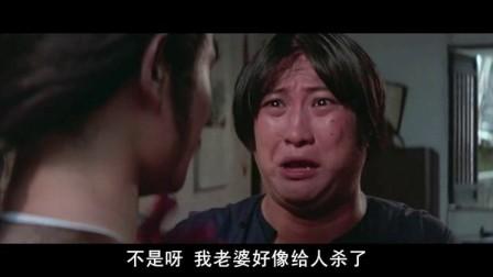 鬼打鬼:洪金宝回家发现妻子被杀害,本想报官却被误会是凶手!