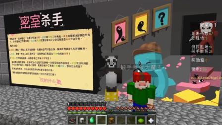 【我的世界】服务器小游戏: 密室杀手 - 纽扣和牧牧的日常小游戏时间