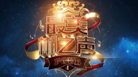 郴州电视台第四届《最美郴之声》总决赛