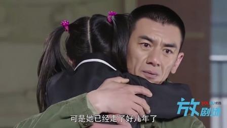蓝妞抱着爸爸说想妈妈了,铁骨铮铮的汉子也眼含泪水