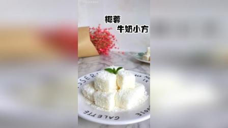 无奶油版椰蓉牛奶小方, 用料和做法都很