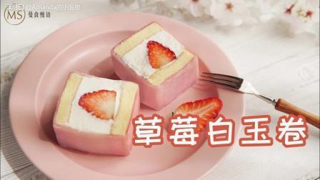 『草莓白玉卷 下』我一直都很喜欢白玉卷, 不知道你们吃过没有