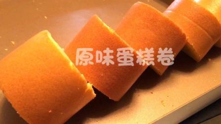 美拍视频: 自制原味蛋糕卷