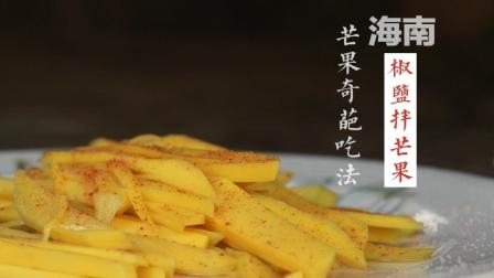 在海南, 芒果不沾辣椒盐吃感觉是不完美